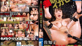 XRW-884 Big Tits College Girl Aphrodisiac Restraint Squirting Ikase Sac…