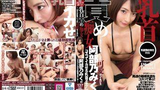 AGAV-027 Nipple Torture Slut Your Nipple I 39 ll Give You A Little…