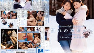 BBAN-280 Yukiyama Cottage And Lesbian Couple Farewell Thick Kiss Last T…