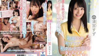 CAWD-094 18-year-old Immature Body Awakens Sensitively First Squirting…