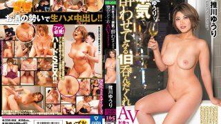 CESD-905 Seriously Intoxicating Yuri Hikawa I Swallowed One Day AV Docu…