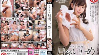 DNJR-029 Mysterious Mysterious Menstrual Bullying Nanako Miyamura…