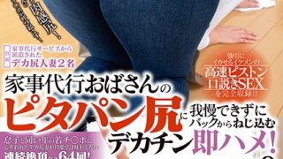 DVDMS-548 I Can 39 t Put Up With My Housewifes Pita Bread Ass And Scre…