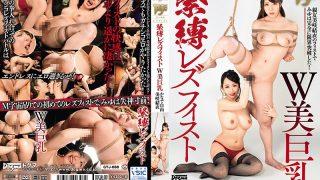 GTJ-088 Bondage Lesbian Fist W Beautiful Big Tits Kanade Freedom Misaki…