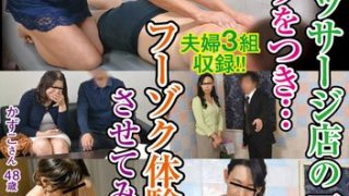 FUFK-010 I Gave My Wife An Interview At A Massage Shop And Tell A Lie …