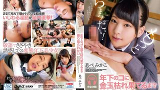 ZEX-393 Give Me More I Want To Be Squeezed By Younger Children Until T…