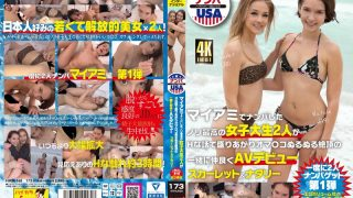 HIKR-168 Two Nori Best Female College Students Who Picked Up In Miami G…