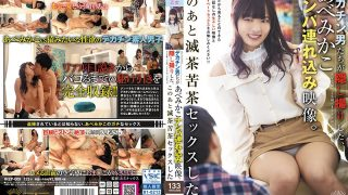 IKEP-009 Video Of Abe Mikako Picked Up By Big Dick Men After This I Ha…