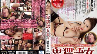 MMYM-038 Obscene Woman Rinne…