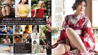 REBD-468 Aika Ayase-Green Island And Red Flowers- Yamagishi Aika…