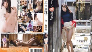 TSDS-46025 Lonely Tropical Fish Mariko Miyoshi…