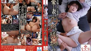NSPS-905 My Husbands Acquaintances My Beloved Wife Is Violently Ana…