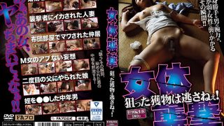 SQIS-019 Female Body Attack Don 39 t Miss The Target Prey …