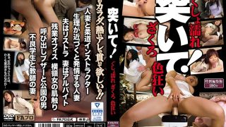 SQIS-020 Point It Gush Wet Pomegranate Crazy…