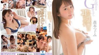 SQTE-305 Everyone Sees The G Cup But The Erogenous Zone Is My Ear Tsug…