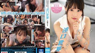 SSNI-810 It Is Not Sexual Harassment To Give A Blowjob Hiyori Yoshioka…