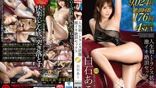 ABP-992 For The First Time In My Life A Trance State Iki Climax Sex 5…
