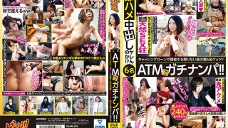 GNAB-028 Real Money At ATM 6 Indefinite Wife Who Get Into Debt With …