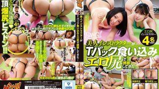 GNAB-029 A Beautiful Instructor Has Been Tempted By An Erotic Ass Diggi…