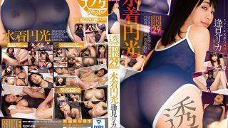 SKSK-029 Rika Aimi X SUKESUKE 29 Transparent Kale Swimsuit Enkou…