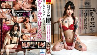 FSET-889 Tattoo The TATTO Girl Who Was Too Beautiful Was De M Transf…