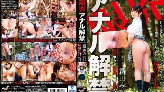 NHDTB-421 Limit Anal Ban Mirei Nitta Anal Acme Enema Injection 2 Hole S…