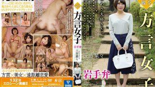 HODV-21492 Complete Subjectivity Dialect Girls Iwate Beni Nana Miyosh…