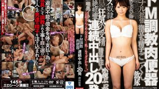 NEOB-0003 De M Training Meat Urinal 20 Consecutive Cum Shot Yuri Fukada…