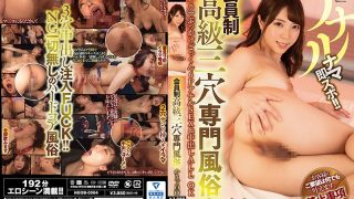 NEOB-0004 Anal Membership System High-class Three-hole Professional Man…