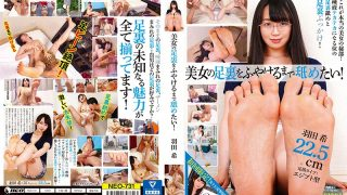 NEO-731 I Want To Lick The Bottom Of A Beautiful Woman Until It Blows …