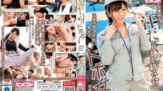 HGOT-044 A Senior Woman Who Shows A Maidens Part Intertwined With Sweat…