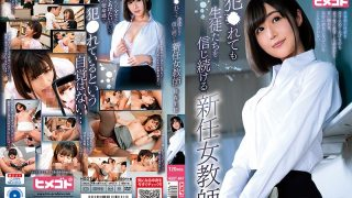 HGOT-047 A New Female Teacher Who Continues To Believe In The Students …