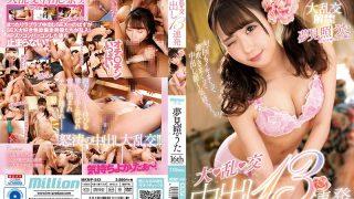 MKMP-343 Large Ran Cum Cream Pies 13 Barrage Yumemi Teruta 16th…