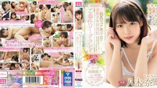 MIDE-798 Innocent Pure Girl Beats Her First Challenge Soapland Nana Yag…