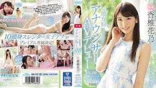 PRED-244 Former Local Station Announcer AV Debut Hanano Kashii Blu-ray…