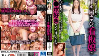ANZD-029 Saori The Poster Girl Of A Cake Shop That Is Famous For Being…