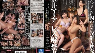 BBAN-284 Female Undercover Investigators Trapped By Lesbians Special-Fi…