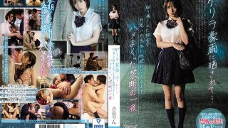 CAWD-104 Exposed To Guerrilla Heavy Rain Forbidden Overnight Rin Kir…