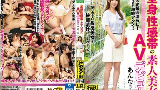CEAD-313 An Amateur Beauty AV Debut With A Systemic Sensation Band Anna…