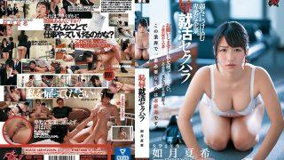 DASD-688 Shameful Job Hunting Sexual Harassment Natsuki Kisaragi…