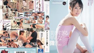 DASD-701 Private Lesson Flat Milk That Is Too Beautiful Karen…