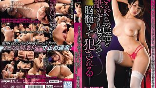 DDK-197 Natsuki Kisaragi Is Fucked Up To The Brain By Whispering Dirty …