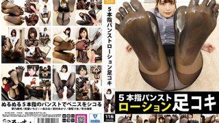 EVIS-312 5 Finger Pantyhose Lotion Footjob…