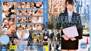 SABA-634 New Job Hunting Female College Student Creampie Interview Vol …
