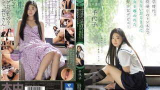 HND-856 Chiyoko A Black-haired Girl Who Deprived Her Of Her Virginity …