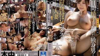 HND-864 A Married Woman Who Enjoys Rich Seeding Sex With A Single Man W…