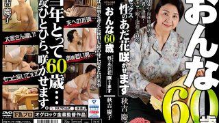 HOKS-083 60-year-old Female Sex Sex Adachi Hanasaki Keiko Akiyoshi…