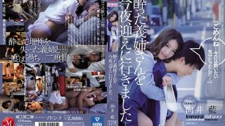JUL-263 I Went To Pick Up My Drunk Sister-in-law Tonight Ai Mukai…