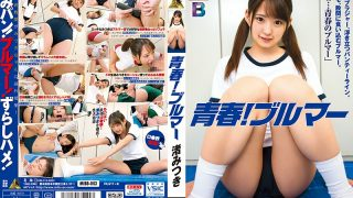 MIBB-003 Youth Bloomer Mitsuki Nagisa…
