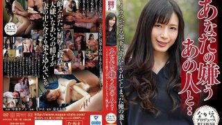 NSPS-916 My Wife Nakajo Kanon Who Has Been Put In By A Submissive Subor…